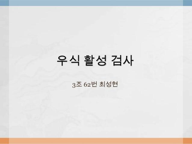 우식 활성 검사3조 62번 최성현