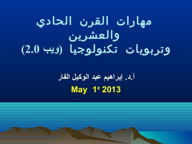 الحادي القرن مهاراتوالعشرينتكنولوجيا وتربويات)ويب2.0(الفار الوكيل عبد إبراهيم .أ.دMay 1st2013