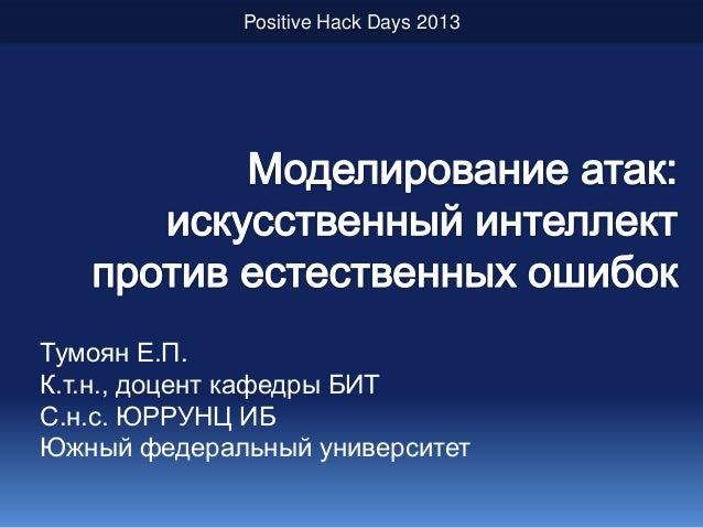 Евгений Тумоян. Моделирование атак: искусственный интеллект против естественных ошибок