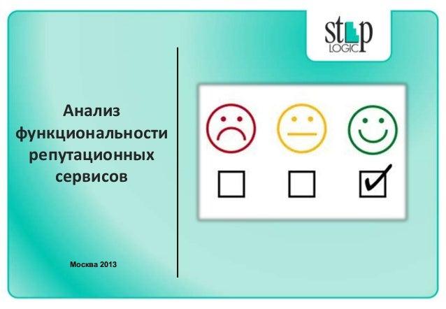 АнализфункциональностирепутационныхсервисовМосква 2013