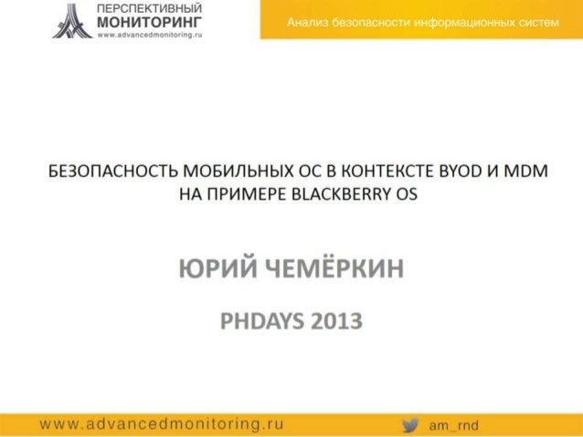 Юрий Чемеркин. Безопасность мобильных ОС в контексте BYOD и MDM на примере BlackBerry OS.