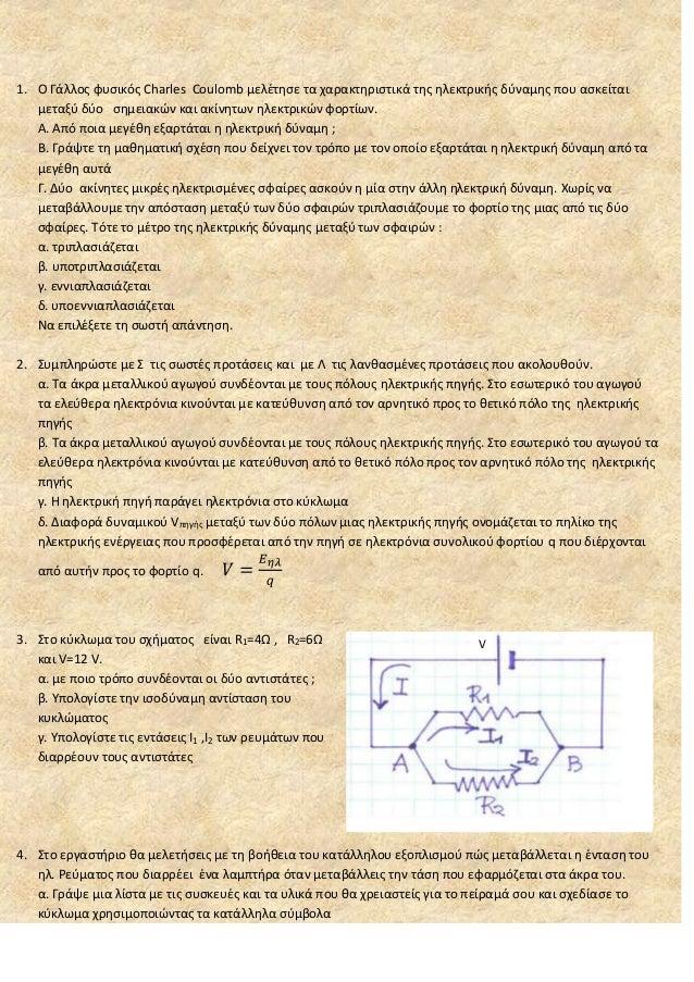1. Ο Γάλλοσ φυςικόσ Charles Coulomb μελζτθςε τα χαρακτθριςτικά τθσ θλεκτρικισ δφναμθσ που αςκείταιμεταξφ δφο ςθμειακϊν και...