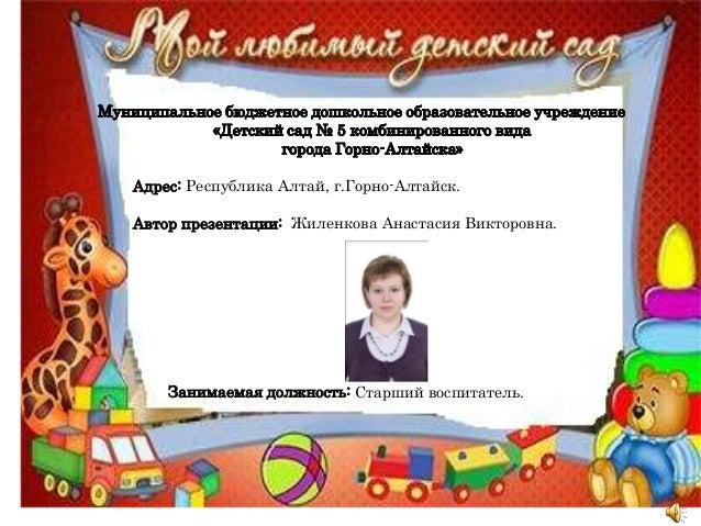 Муниципальное бюджетное дошкольное образовательное учреждение«Детский сад № 5 комбинированного видагорода Горно-Алтайска»М...