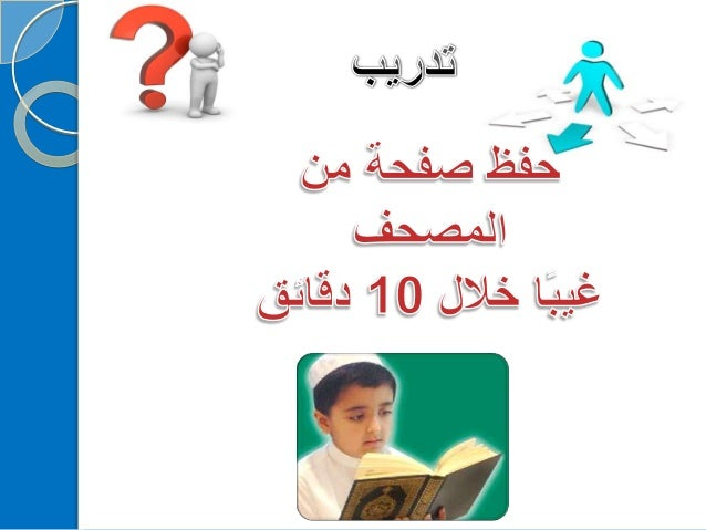 دورة كيف تحفظ القرآن الكريم  للنشر