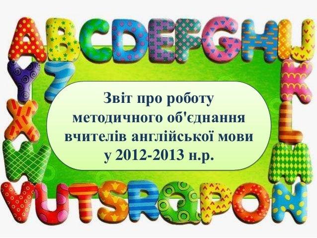 Звіт про роботуметодичного обєднаннявчителів англійської мовиу 2012-2013 н.р.