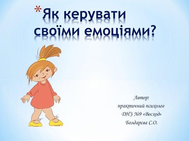 Автор:практичний психологДНЗ №9 «Восход»Болдарєва С.О.