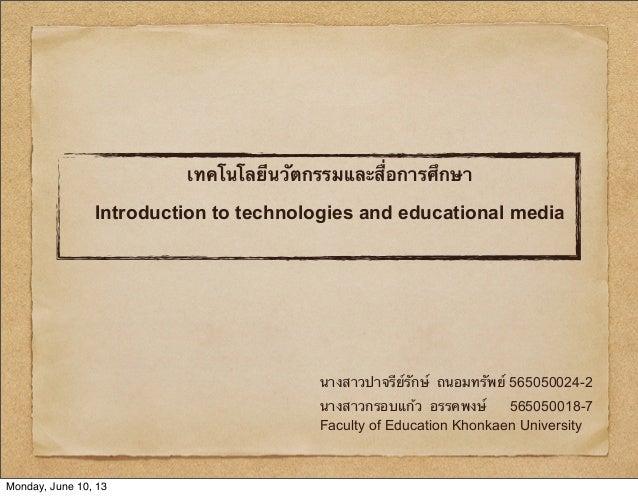 เทคโนโลยีนวัตกรรมและสื่อการศึกษาIntroduction to technologies and educational mediaนางสาวปาจรีย์รักษ์ ถนอมทรัพย์ 565050024-...