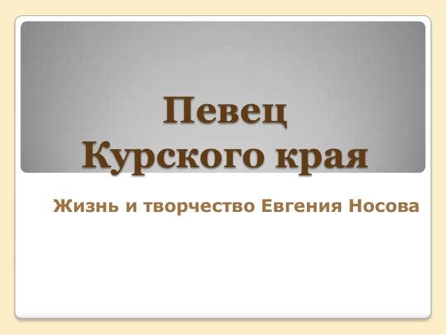 ПевецКурского краяЖизнь и творчество Евгения Носова