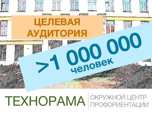 ОКРУЖНОЙ ЦЕНТРПРОФОРИЕНТАЦИИТЕХНОРАМАЦЕЛЕВАЯАУДИТОРИЯ>1 000 000человек