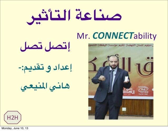 """!""""#$%&ا ()*+,!""""# !""""#إH2H-‐:%&(# و دإ,ا-./01 ا-234 Mr. CONNECTabilityMonday, June 10, 13"""