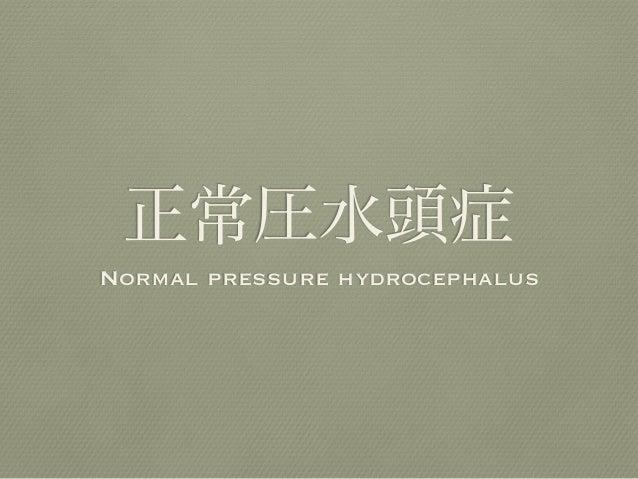 正常圧水頭症Normal pressure hydrocephalus
