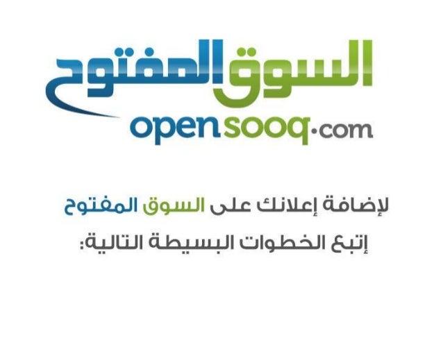طرقة وإرشادات إضافة إعلان على السوق المفتوح