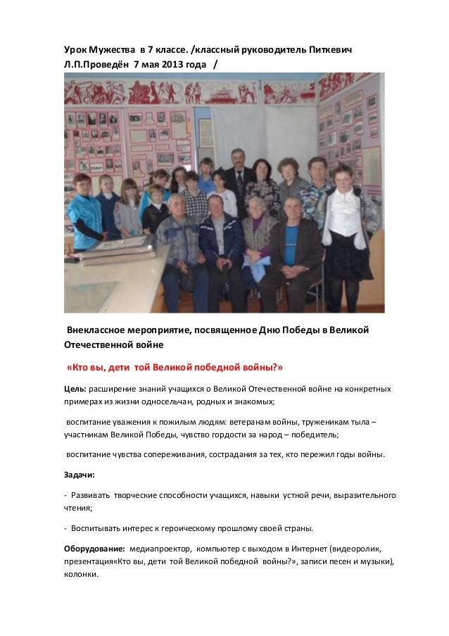 Урок Мужества в 7 классе. /классный руководитель ПиткевичЛ.П.Проведён 7 мая 2013 года /Внеклассное мероприятие, посвященно...