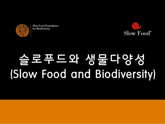 슬로푸드와 생물다양성(Slow Food and Biodiversity)