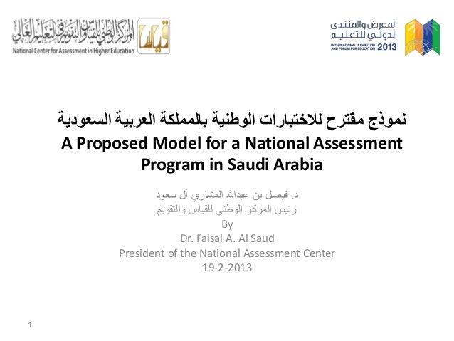 السعودية العربية بالمملكة الوطنية لالختبارات مقترح نموذجA Proposed Model for a National AssessmentProgram in...