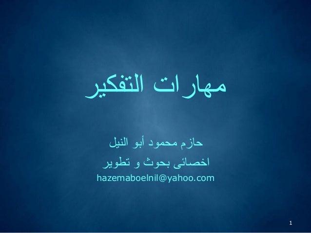 1التفكير مهاراتالنيل أبو محمود حازمتطوير و بحوث اخصائىhazemaboelnil@yahoo.com