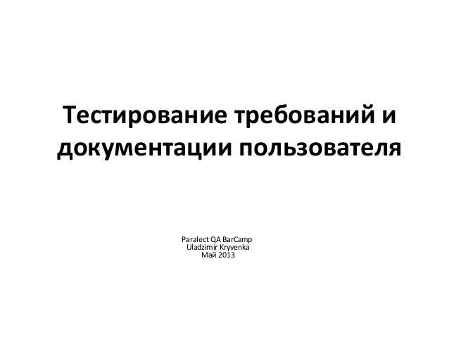 Тестирование требований идокументации пользователяParalect QA BarCampUladzimir KryvenkaМай 2013