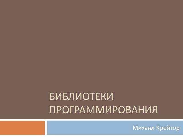 БИБЛИОТЕКИПРОГРАММИРОВАНИЯМихаил Кройтор