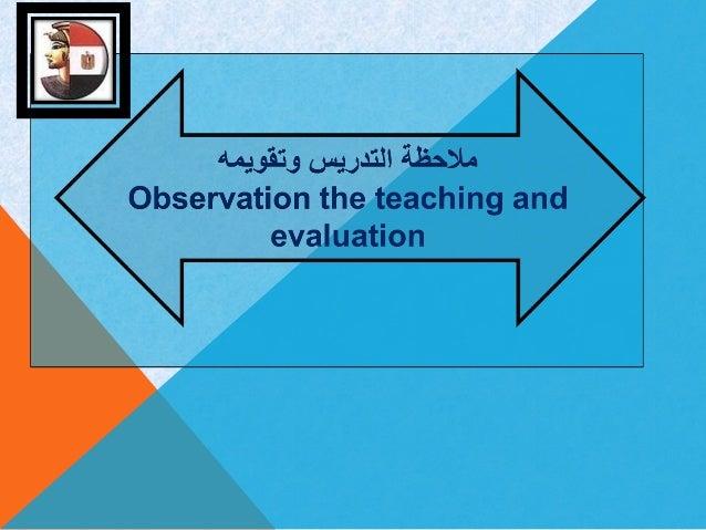 التدريس ملظحظة مفهوم