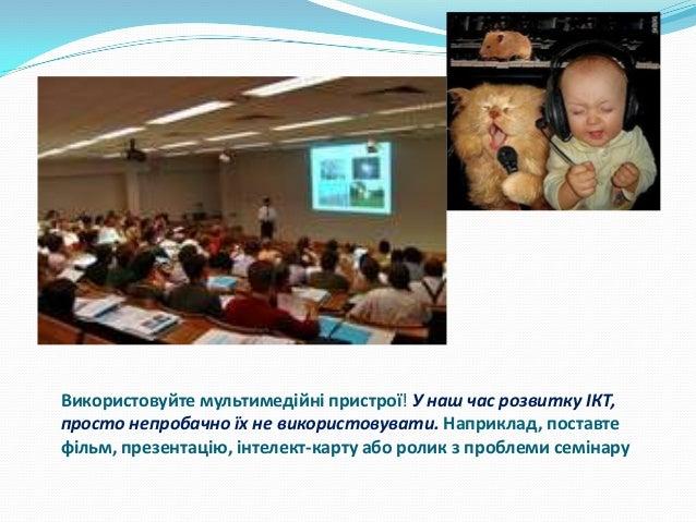 як провести семінар цікаво Slide 3