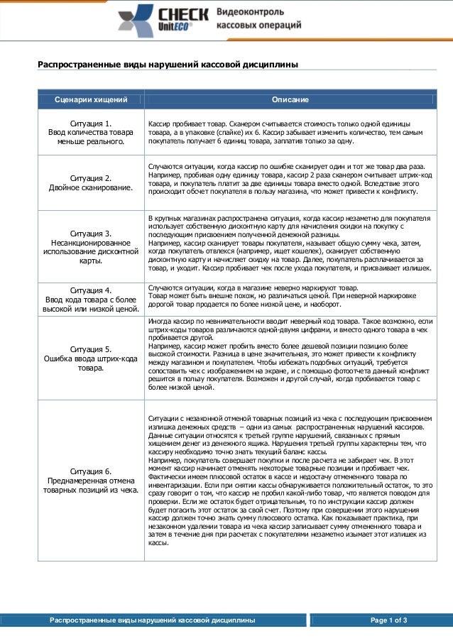 Распространенные виды нарушений кассовой дисциплины Page 1 of 3Распространенные виды нарушений кассовой дисциплиныСценарии...