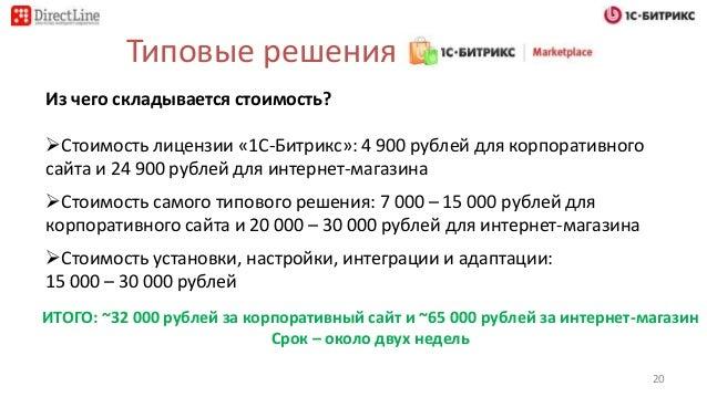 Из чего складывается стоимость?Стоимость лицензии «1С-Битрикс»: 4 900 рублей для корпоративногосайта и 24 900 рублей для ...
