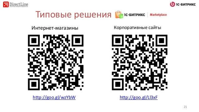Интернет-магазиныТиповые решенияКорпоративные сайтыhttp://goo.gl/wzYbW http://goo.gl/Ll3xF21