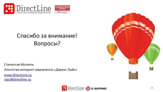 Станислав МозгельАгентство интернет-маркетинга «Директ Лайн»www.DirectLine.sustas@directline.suСпасибо за внимание!Вопросы...