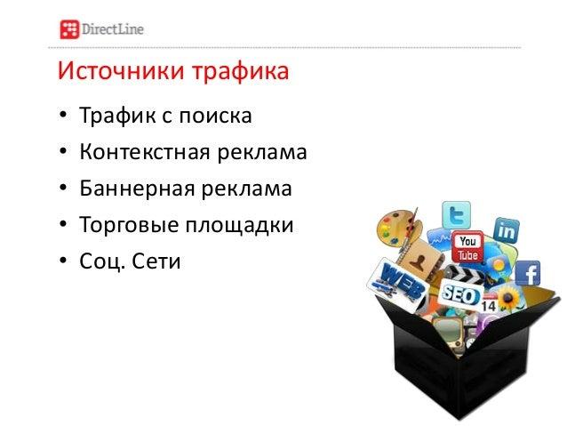Возможности поискового продвижения торговых компаний и интернет-магазинов Slide 3
