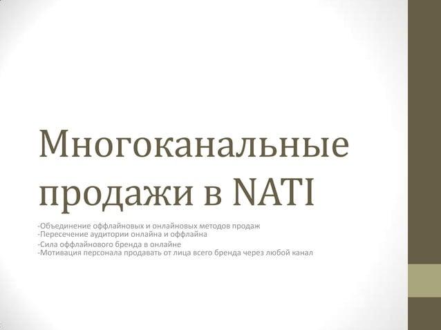 Многоканальныепродажи в NATI-Объединение оффлайновых и онлайновых методов продаж-Пересечение аудитории онлайна и оффлайна-...