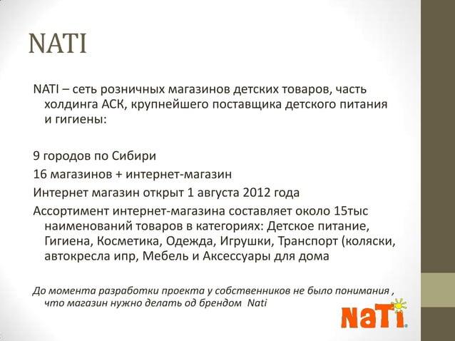 NATINATI – сеть розничных магазинов детских товаров, частьхолдинга АСК, крупнейшего поставщика детского питанияи гигиены:9...