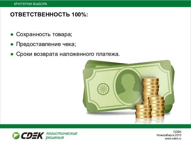 СDEKНовосибирск 2013www.cdek.ruОТВЕТСТВЕННОСТЬ 100%:● Сохранность товара;● Предоставление чека;● Сроки возврата наложенног...