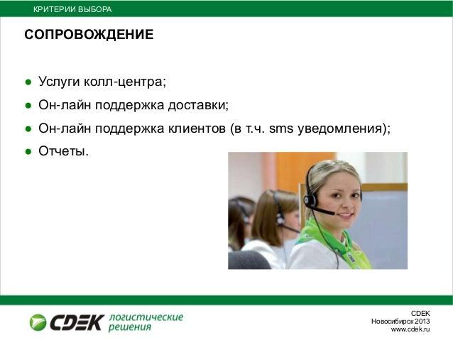 СDEKНовосибирск 2013www.cdek.ruСОПРОВОЖДЕНИЕ● Услуги колл-центра;● Он-лайн поддержка доставки;● Он-лайн поддержка клиентов...