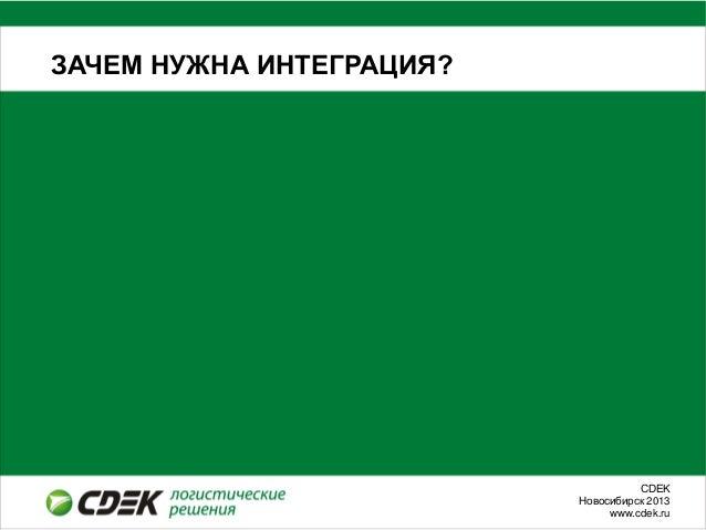 СDEKНовосибирск 2013www.cdek.ruЗАЧЕМ НУЖНА ИНТЕГРАЦИЯ?