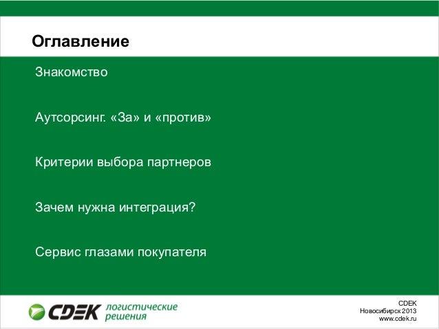 СDEKНовосибирск 2013www.cdek.ruОглавлениеЗнакомствоАутсорсинг. «За» и «против»Критерии выбора партнеровЗачем нужна интегра...
