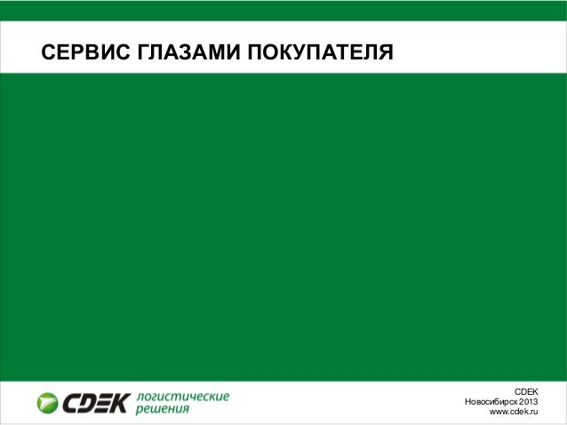 СDEKНовосибирск 2013www.cdek.ruСЕРВИС ГЛАЗАМИ ПОКУПАТЕЛЯ
