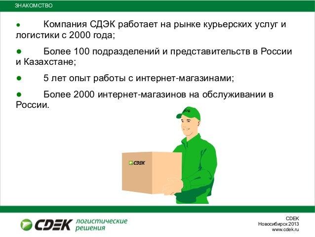 СDEKНовосибирск 2013www.cdek.ruЗНАКОМСТВО● Компания СДЭК работает на рынке курьерских услуг илогистики с 2000 года;● Более...