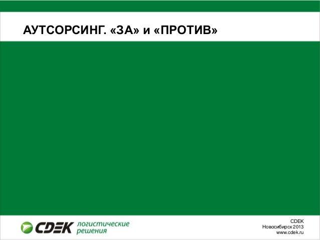 СDEKНовосибирск 2013www.cdek.ruАУТСОРСИНГ. «ЗА» и «ПРОТИВ»