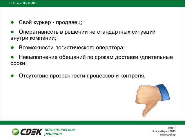 СDEKНовосибирск 2013www.cdek.ru«ЗА» и «ПРОТИВ»● Свой курьер - продавец;● Оперативность в решении не стандартных ситуацийвн...