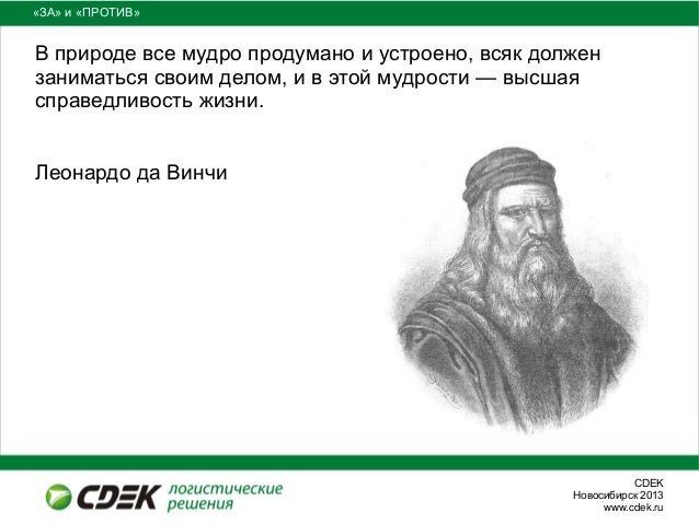 СDEKНовосибирск 2013www.cdek.ru«ЗА» и «ПРОТИ»природе все мудро продумано и устроено, всяк должензаниматься своим делом,...