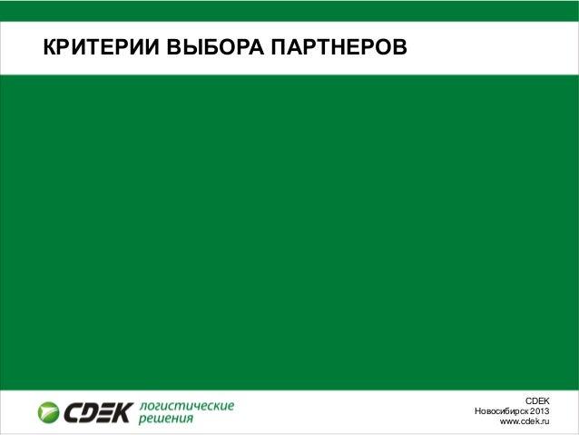 СDEKНовосибирск 2013www.cdek.ruКРИТЕРИИ ВЫБОРА ПАРТНЕРОВ