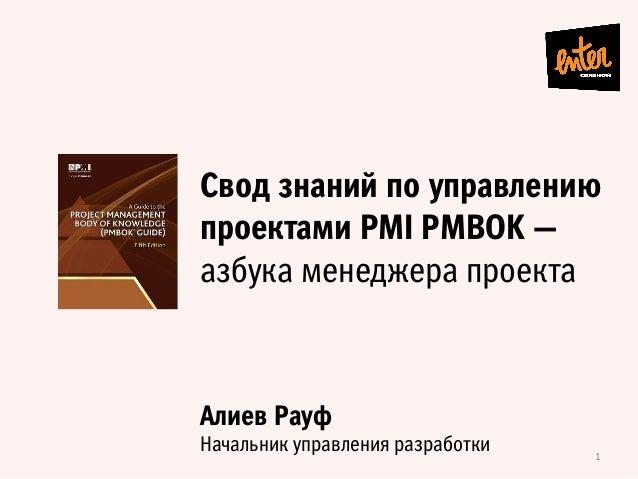 Свод знаний по управлениюпроектами PMI PMBOK —азбука менеджера проекта1 Алиев РауфНачальник управления разработки