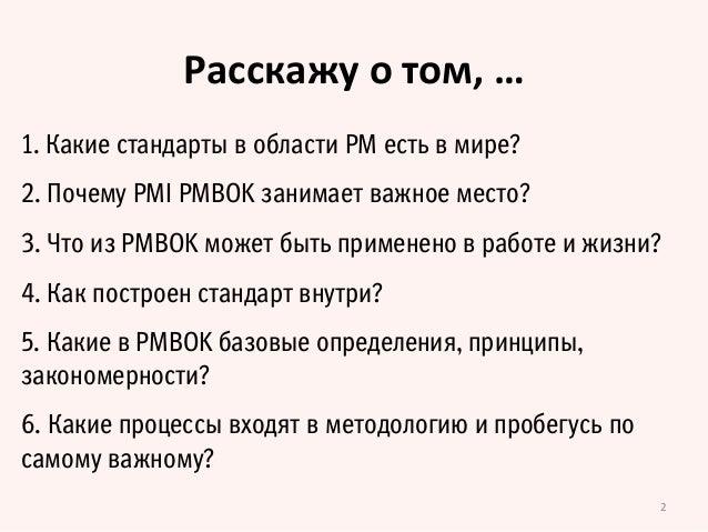 Свод знаний по управлению проектами PMI PMBOK: азбука менеджера проекта Slide 2
