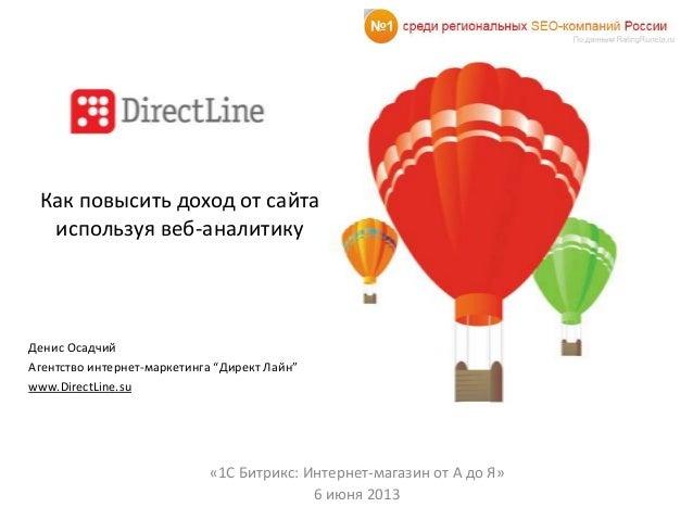 """Как повысить доход от сайтаиспользуя веб-аналитикуДенис ОсадчийАгентство интернет-маркетинга """"Директ Лайн""""www.DirectLine.s..."""