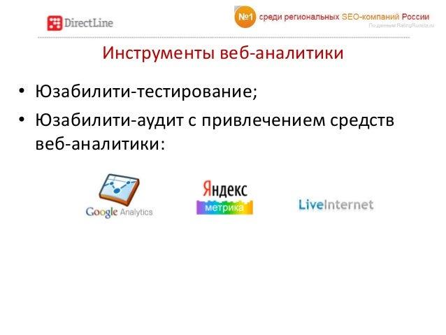 Инструменты веб-аналитики• Юзабилити-тестирование;• Юзабилити-аудит с привлечением средстввеб-аналитики: