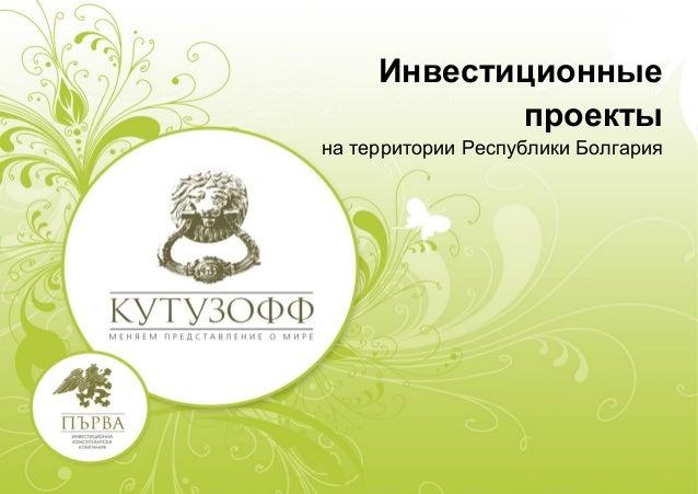 Инвестиционныепроектына территории Республики Болгария