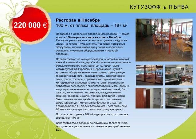 КУТУЗОФФ & ПЪРВА220 000 €Продается с мебелью и оперативного ресторан + земля,всего в 100 метрах от входа на пляж в Несебре...