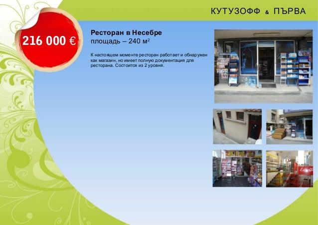 КУТУЗОФФ & ПЪРВА216 000 €К настоящем моменте ресторан работает и обнаруженкак магазин, но имеет полную документация длярес...