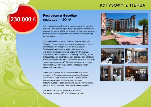 КУТУЗОФФ & ПЪРВА230 000 €Этот эксклюзивный проект расположен в Несебра,район с невероятно красивой природой. Kомплекснаход...
