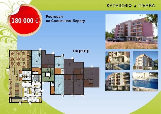 КУТУЗОФФ & ПЪРВА180 000 €Ресторанна Солнечном Берегу